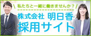 明日香の採用サイト