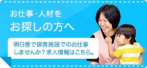 ベビー・キッズ・ハウスシッターサービス